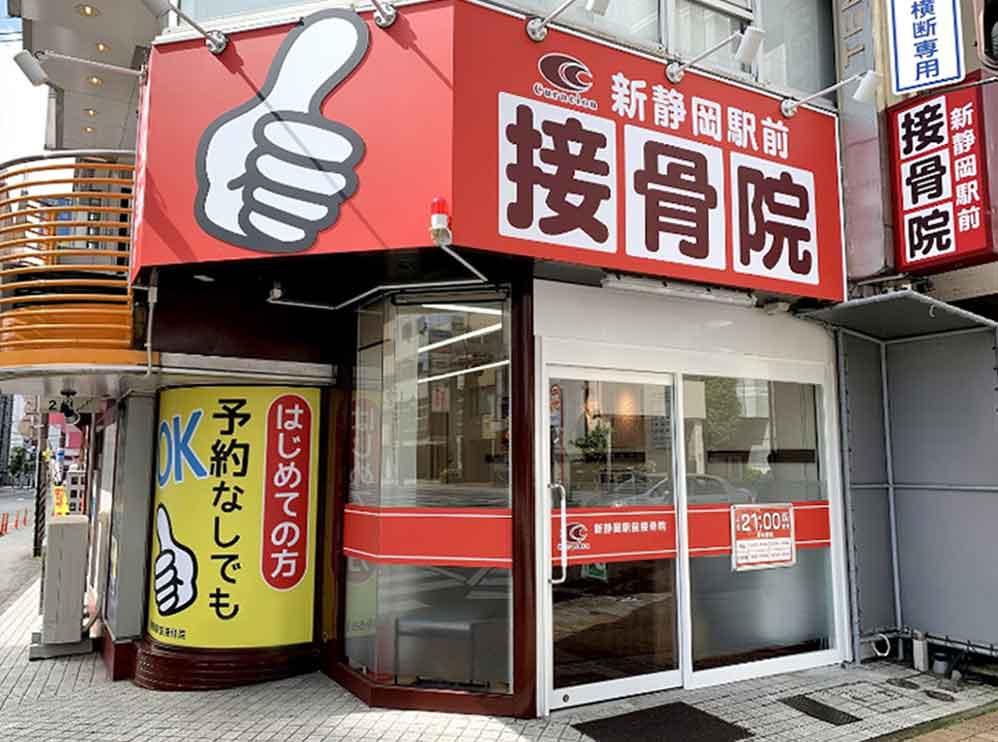 新静岡駅前接骨院