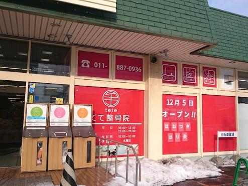 札幌市白石区 平和駅 てて整骨院 川下店 ギャラリー1
