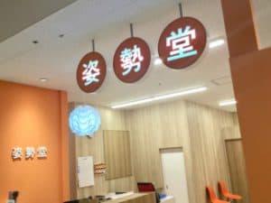広島市南区 広島駅 姿勢堂 段原鍼灸接骨院
