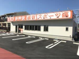 東広島市 西条駅 姿勢堂 西条鍼灸接骨院