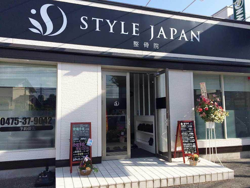 STYLE JAPAN整骨院