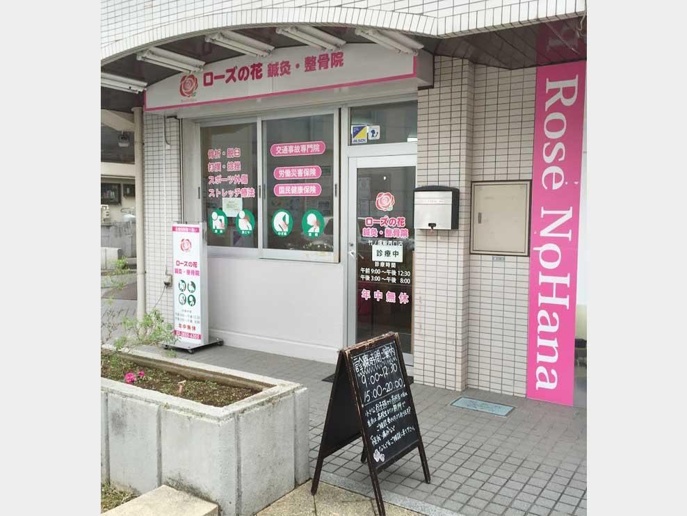 足立区 西竹の塚 ローズの花 鍼灸・整骨院 竹ノ塚西口店 ギャラリー1