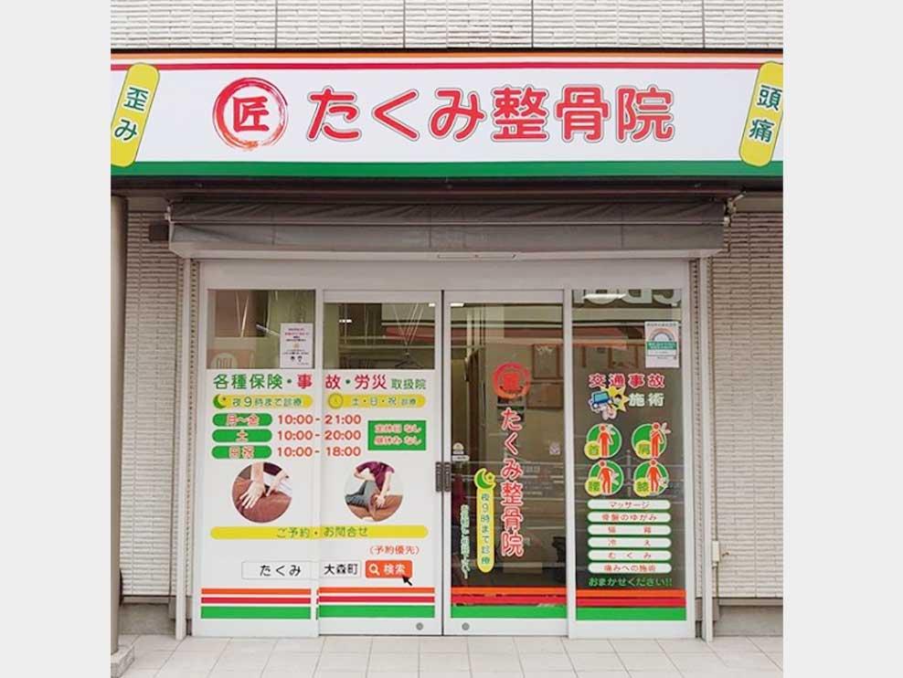 大田区 大森町駅 たくみ整骨院 大森町院 ギャラリー1