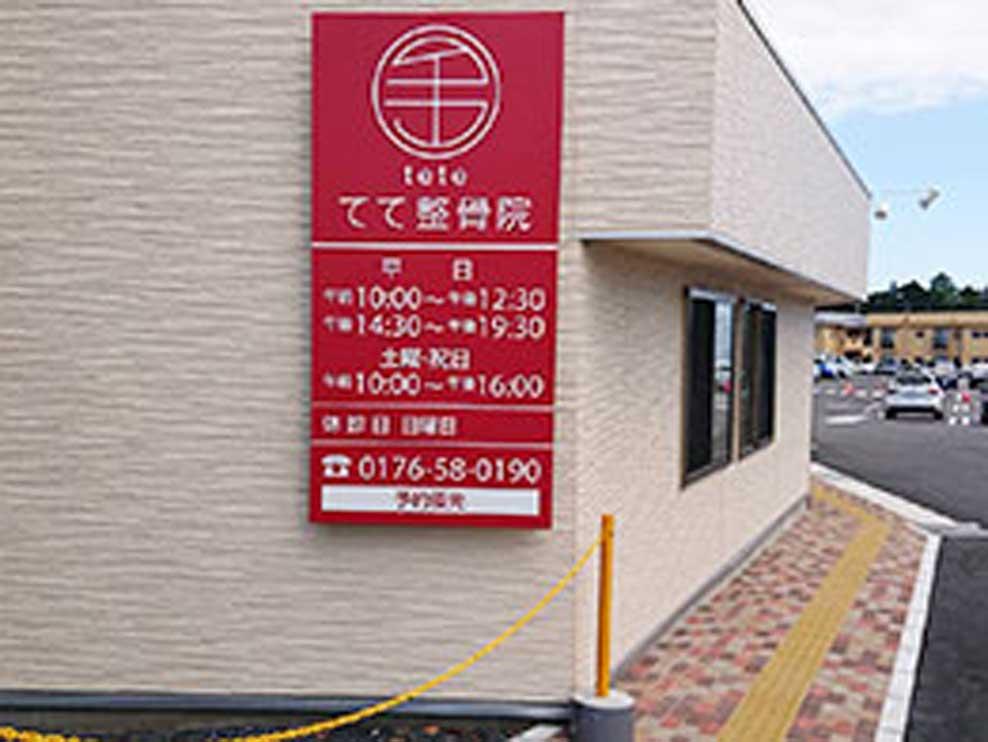三沢市 三沢駅 てて整骨院 岡三沢店 ギャラリー1