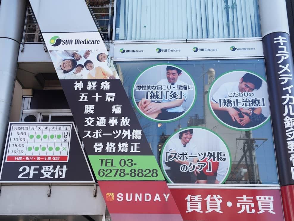 東京都中央区 築地駅 キュアメディカル鍼灸整骨院 ギャラリー1