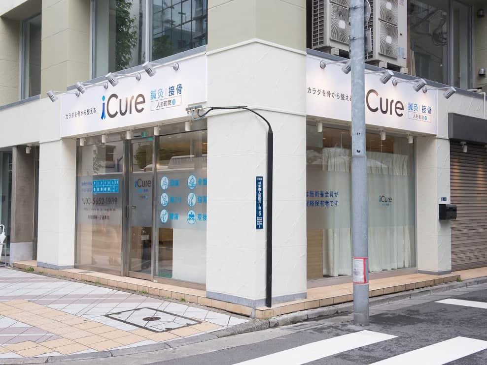 東京都中央区 人形町駅 iCure鍼灸接骨院 人形町 ギャラリー1