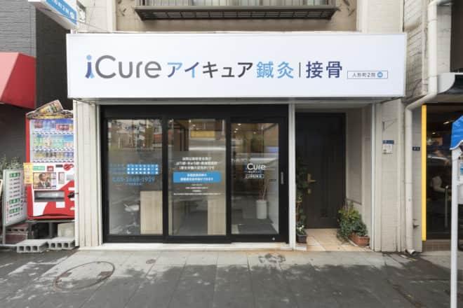 東京都中央区 人形町駅 iCure鍼灸接骨院 人形町2 ギャラリー1
