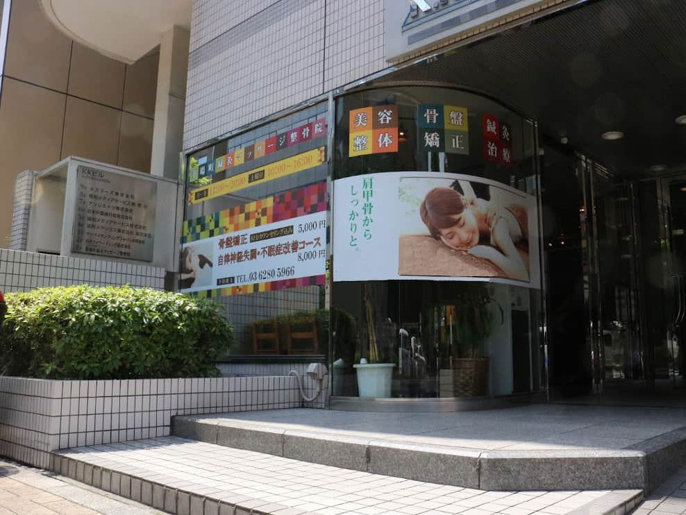 東京都中央区 茅場町駅 茅場町鍼灸マッサージ整骨院 ギャラリー1