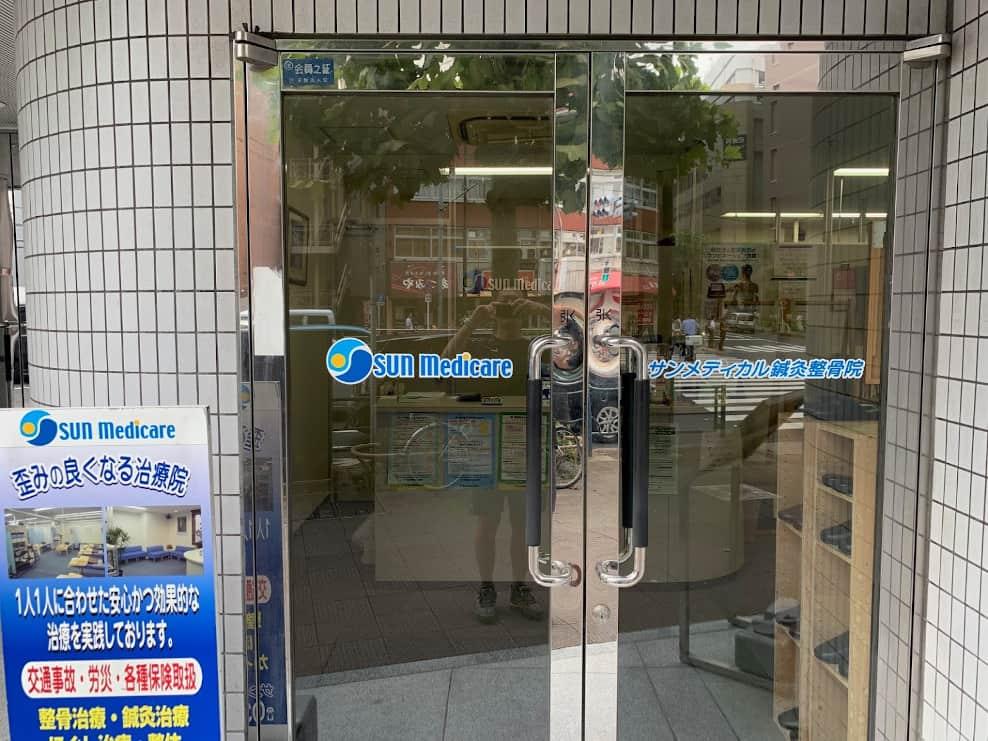 東京都中央区 八丁堀駅 サンメディカル鍼灸整骨院 ギャラリー1