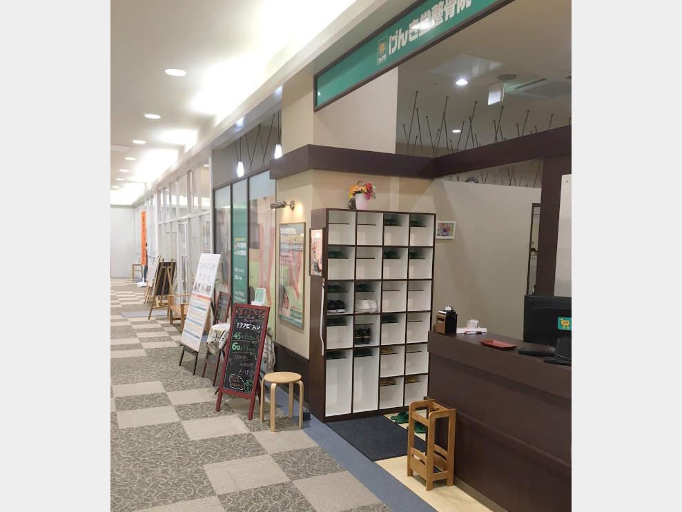 げんき堂整骨院・鍼灸院 イオンモール仙台富谷