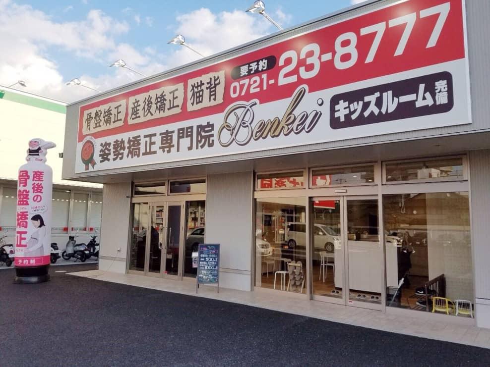 姿勢矯正専門院Benkei