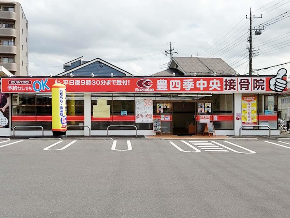 豊四季中央接骨院