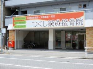 広島市西区 古江駅 つくし鍼灸接骨院庚午院