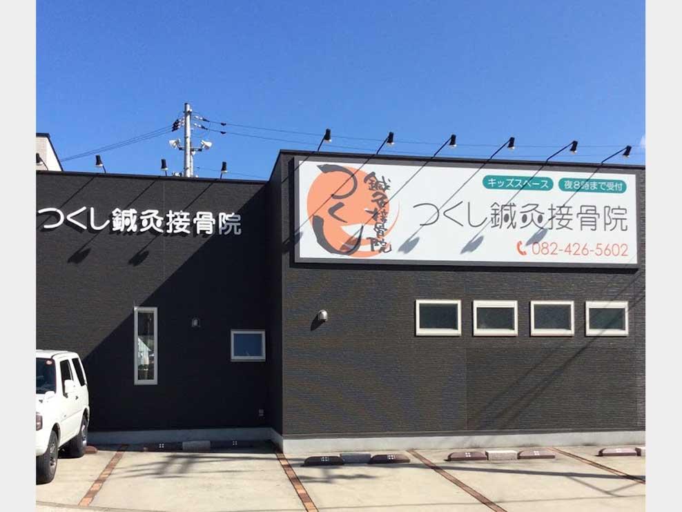 つくし鍼灸接骨院 東広島西条院