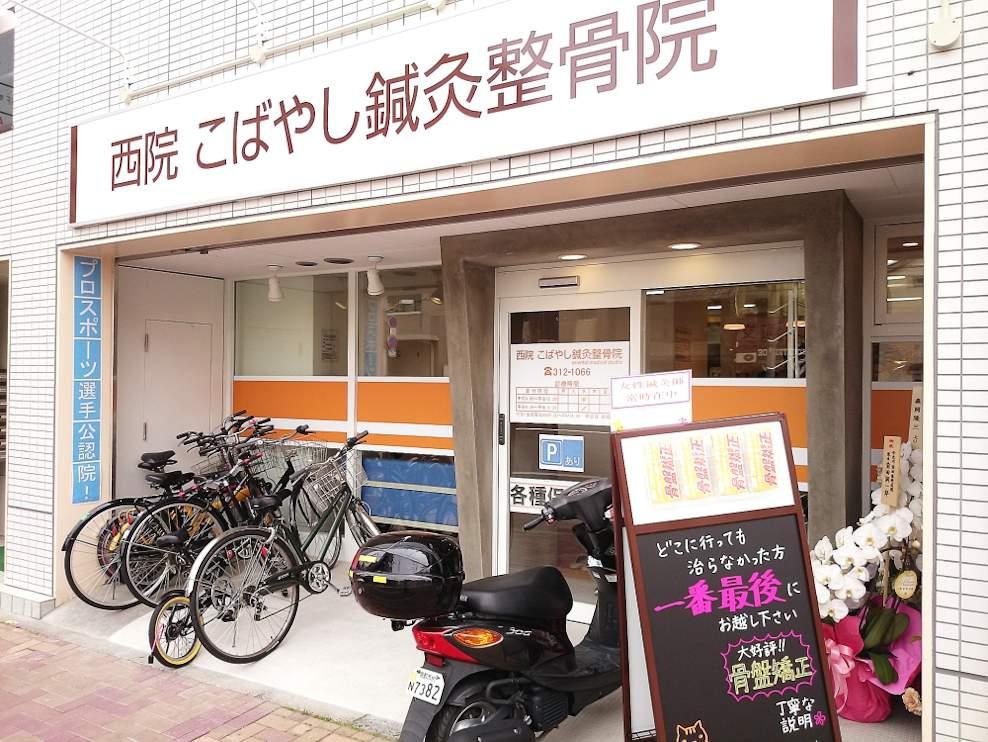 京都市右京区 西院駅 西院こばやし鍼灸整骨院 ギャラリー1