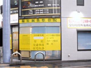 京都市 五条駅 梅原鍼灸整骨院