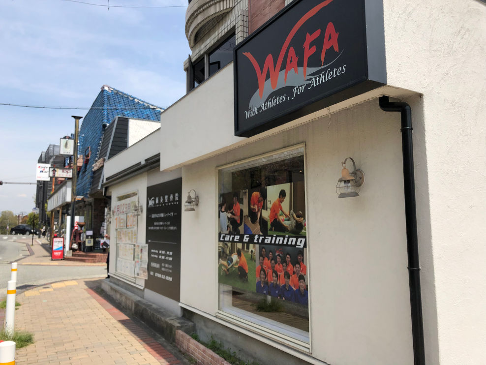 WAFA鍼灸整骨院 関学前院