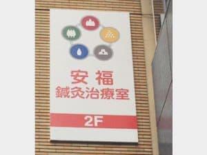 大阪市  中津駅 安福鍼灸治療室