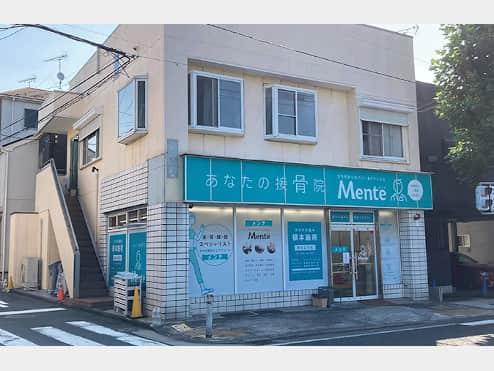 Mente 横浜山元接骨院