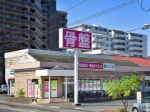 福山市 東福山駅 よつば骨盤整体 春日院