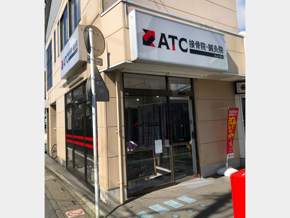 ATC接骨院・鍼灸院 狭山入曽店