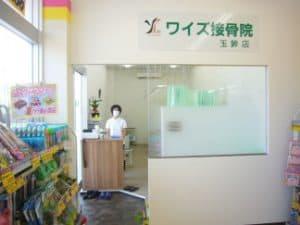 金沢市 金沢駅 ワイズ接骨院 金沢玉鉾店